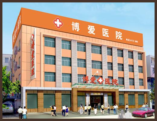光山博爱医院
